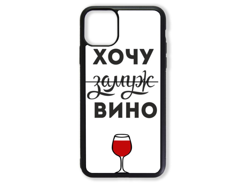 Чехол для Iphone 11 Pro Max Хочу замуж, нет вино