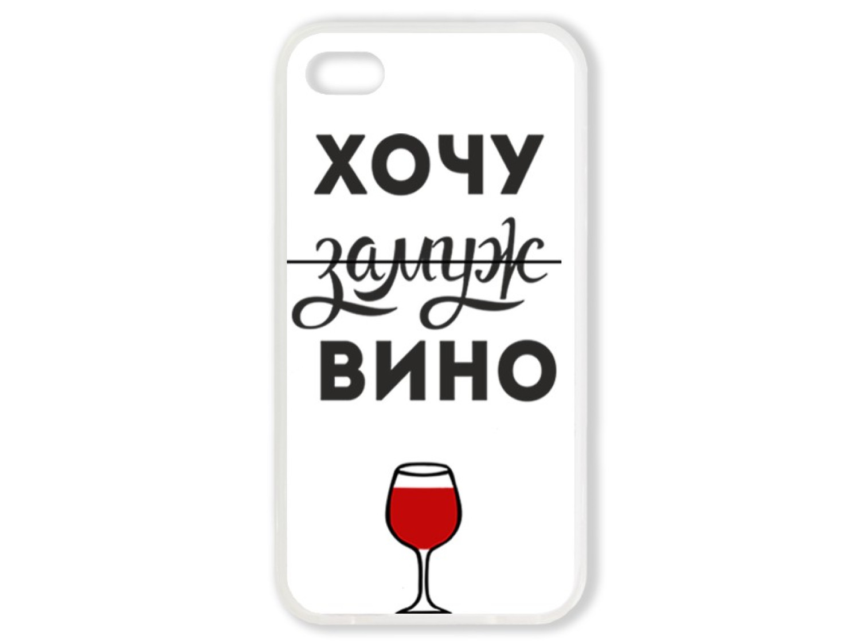 Чехол для Iphone 4 Хочу замуж, нет вино