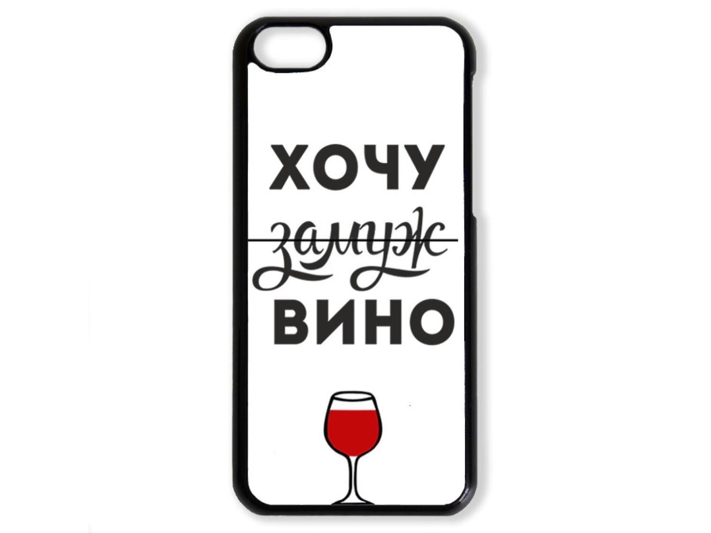 Чехол для Iphone 5C Хочу замуж, нет вино