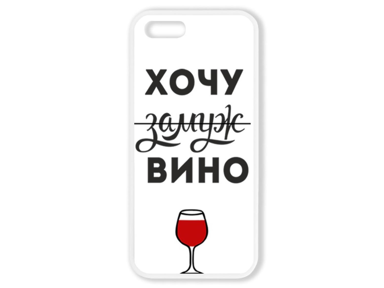 Чехол для Iphone 5S Хочу замуж, нет вино
