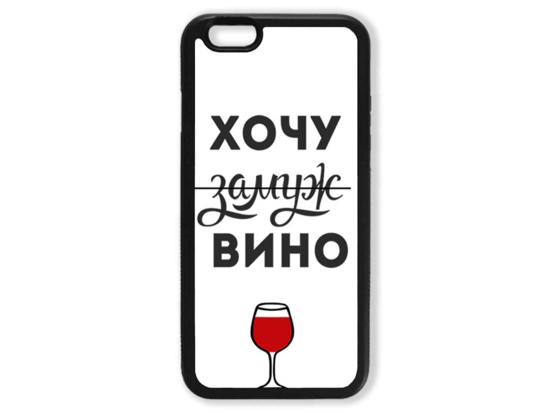 Чехол для Iphone 6 Хочу замуж, нет вино