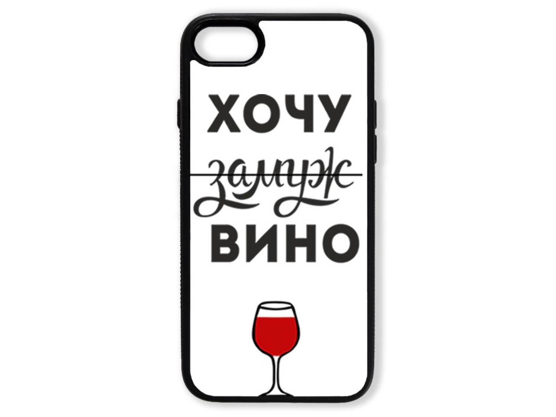 Чехол для Iphone 8 Хочу замуж, нет вино