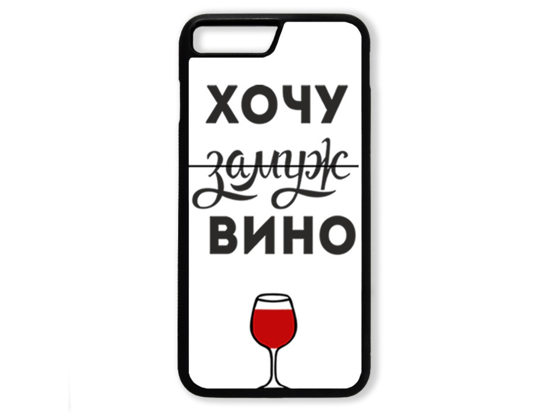 Чехол для Iphone 7+ Хочу замуж, нет вино