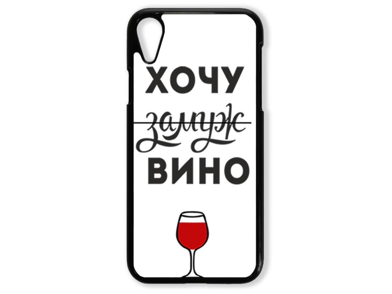 Чехол для Iphone XR Хочу замуж, нет вино