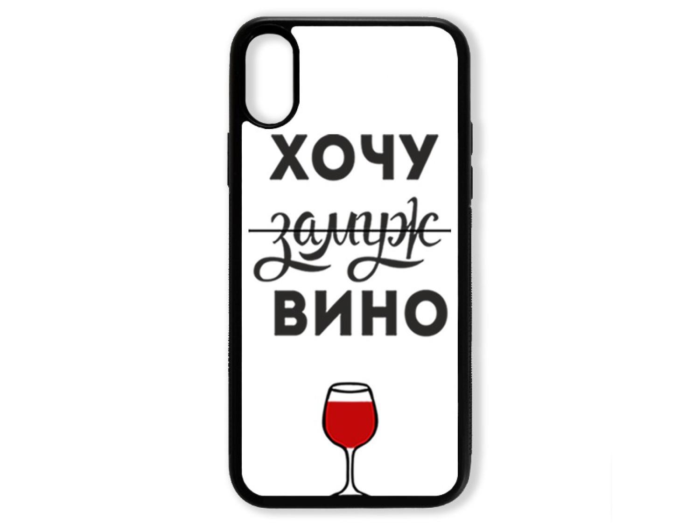 Чехол для Iphone X Хочу замуж, нет вино
