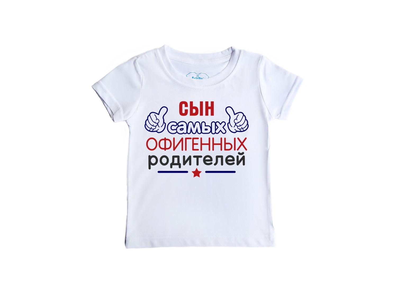 Детская футболка Сын офигенных родителей