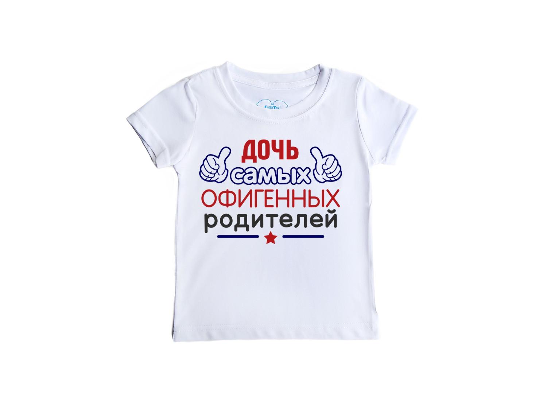 Детская футболка Дочь офигенных родителей