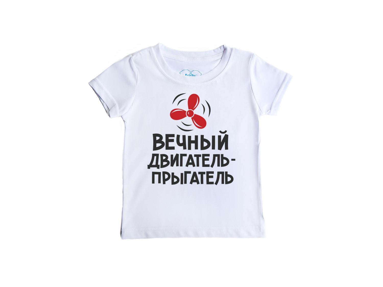 Детская футболка Вечный двигатель-прыгатель