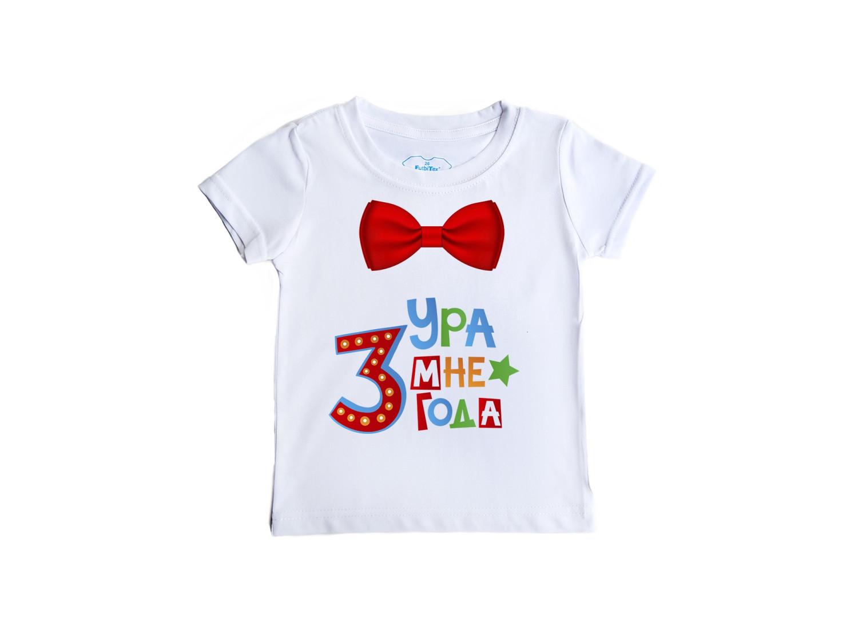 Детская футболка Ура мне 3 годика