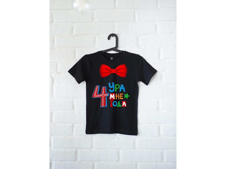 Детская футболка премиум Ура мне 4 годика