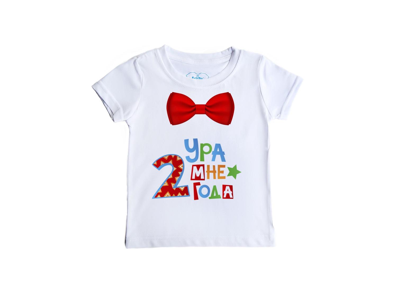 Детская футболка Ура мне 2 годика