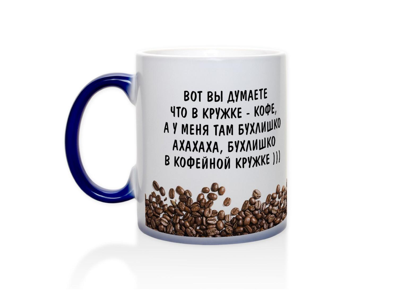 Кружка хамелеон Бухлишко в кофейной кружке