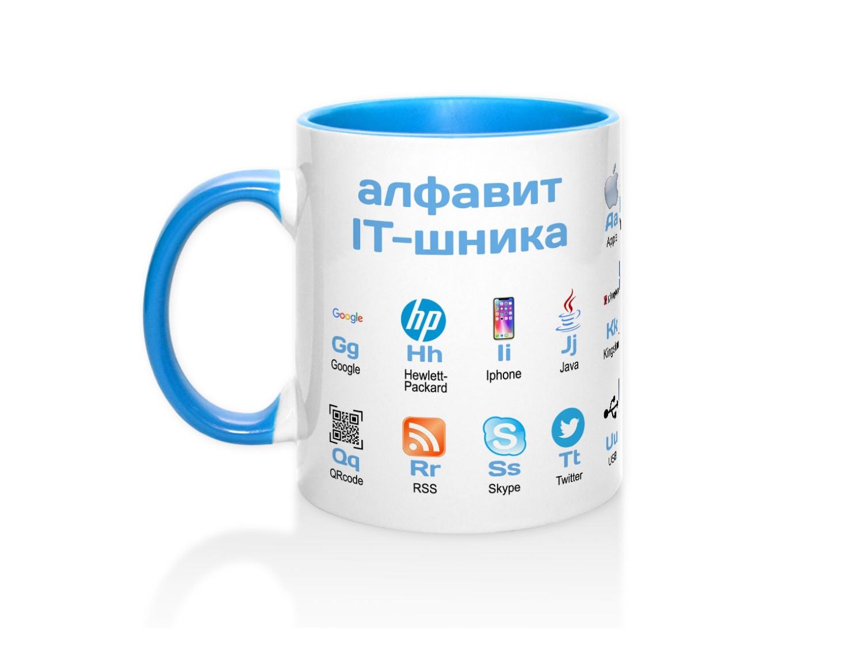 Кружка с цветной ручкой и цветная внутр Алфавит IT-шника