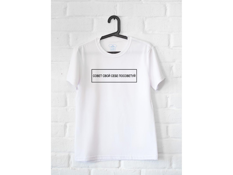 Женская футболка Совет свой себе посоветуй (чёрная)
