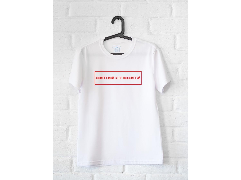 Женская футболка Совет свой себе посоветуй (красная)