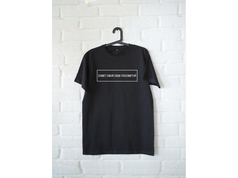 Женская футболка премиум Совет свой себе посоветуй (белая)