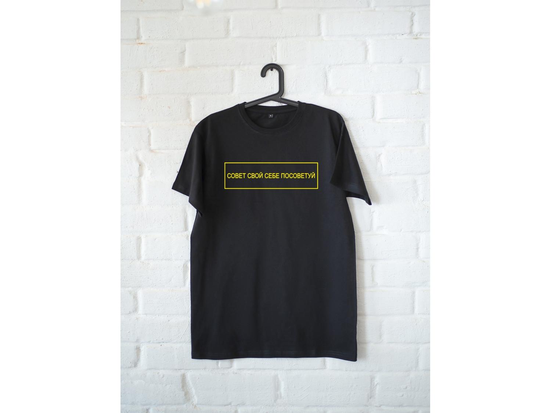 Женская футболка премиум Совет свой себе посоветуй (жёлтая)