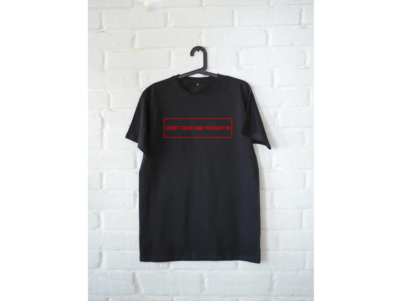 Женская футболка премиум Совет свой себе посоветуй (красная)