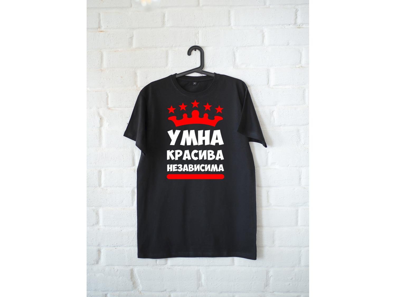 Женская футболка премиум Умна Красива Независима
