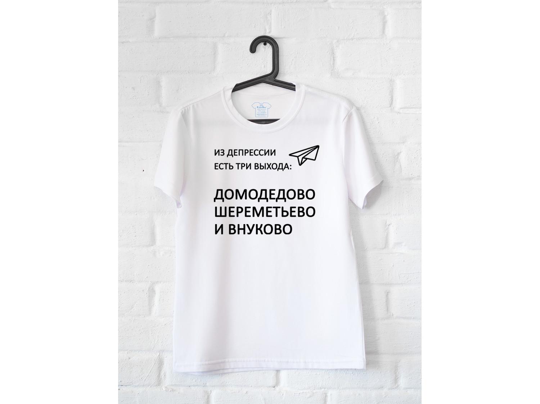 Женская футболка Из депрессии есть три выхода