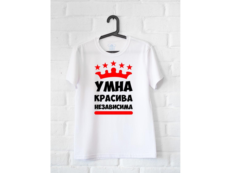 Женская футболка Умна Красива Независима