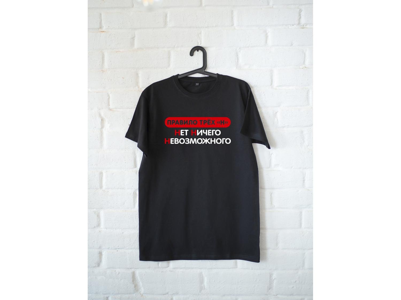 Мужская футболка премиум Правило трёх Н