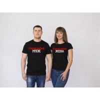 Парные футболки премиум Счастливые муж и жена