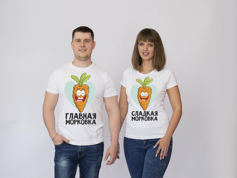 Парные футболки Морковки