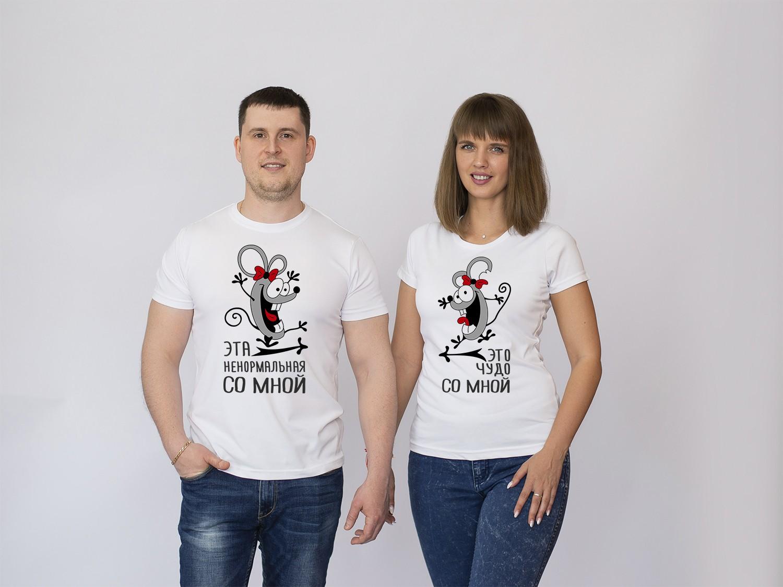 Парные футболки Он/она со мной