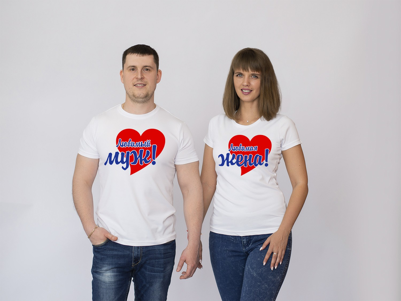 Парные футболки Любимые муж и жена