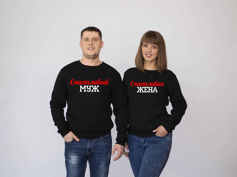 Парные свитшоты Счастливые муж и жена